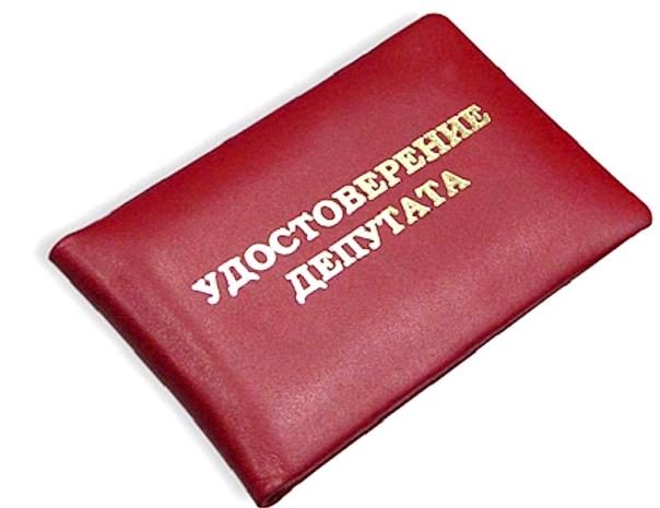 Картинки по запросу удостоверение депутата