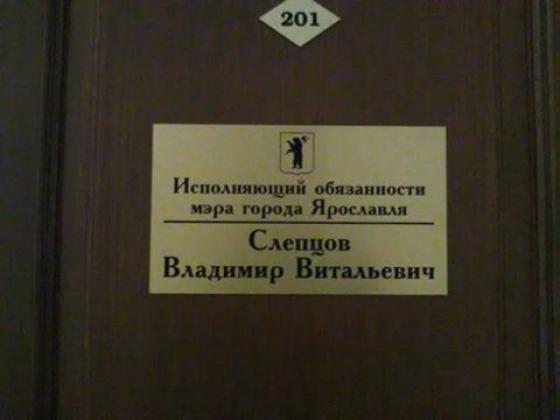 Владимир Слепцов против прямых выборов мэра Ярославля