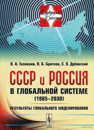 Книга «СССР и Россия в глобальной системе»