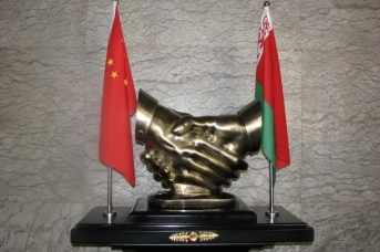 Китайско-белорусская дружба