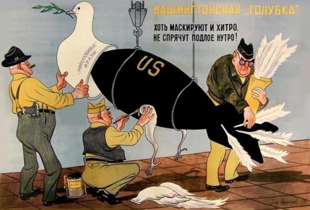 Вашингтонская Голубка. Карикатуры советских времен .1953