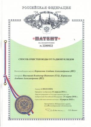Патент РФ № 2015113324 от 11.04.2014 на изобретение «Способ очистки воды от радионуклидов»