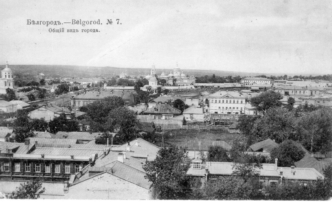 Общий вид Белгорода начала XX века. Открытка дореволюционная