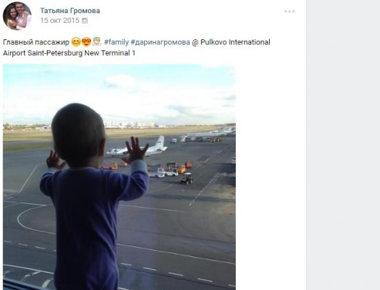 Дарина Громова, «Главный пассажир» (скриншот страницы в соцсети)