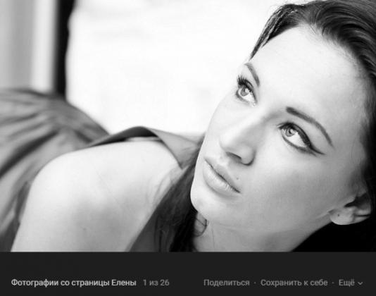 Елена Домашняя (скриншот страницы в соцсети)