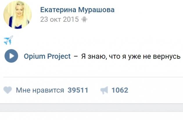Запись на странице Екатерины Мурашовой (скриншот)