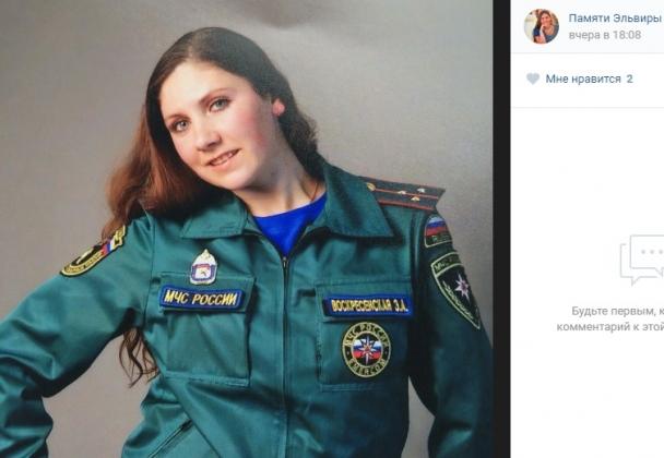 Эльвира Воскресенская (скриншот страницы в соцсети)