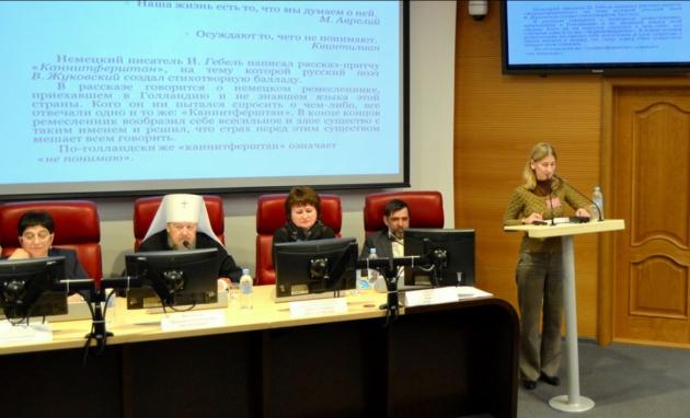 Участница Конференции РВС в Красноярске