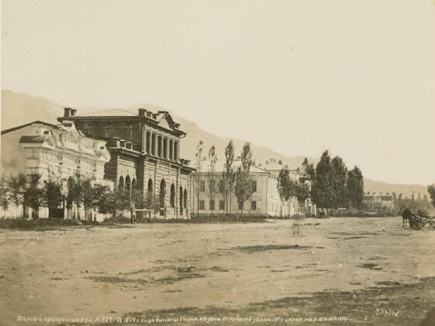 Верный. Архиерейская улица. 1887