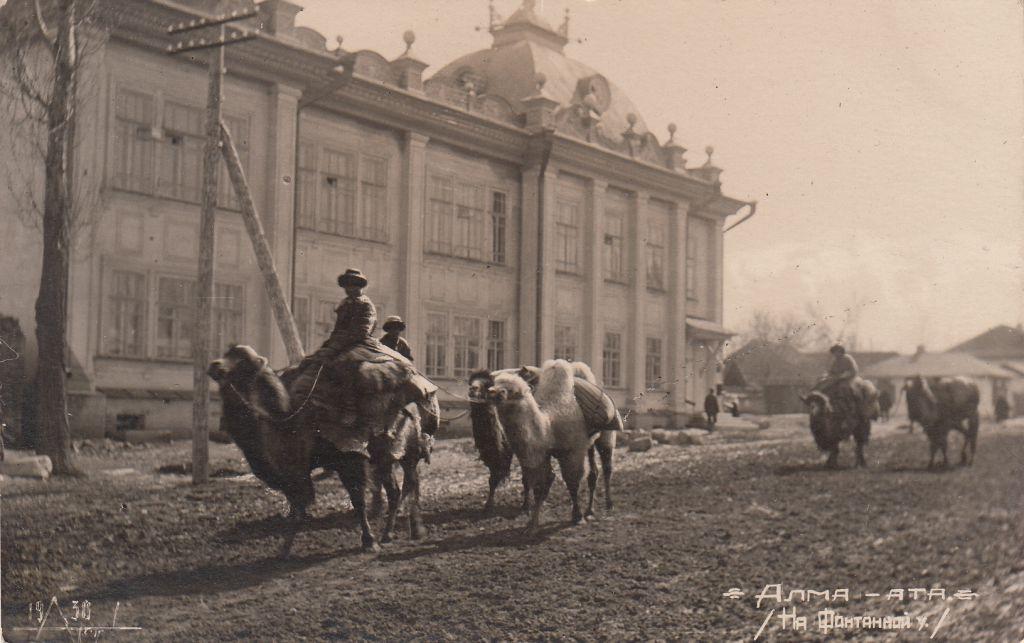Алма-Ата. Ул. Фонтанная. Наркомфин. 1930