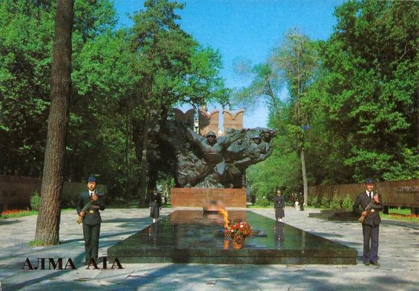 Алма-Ата. Мемориал Славы в парке 28 гвардейцев-панфиловцев. 1985—1987