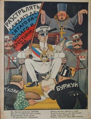 Советский плакат с карикатурой на Колчака. 1920