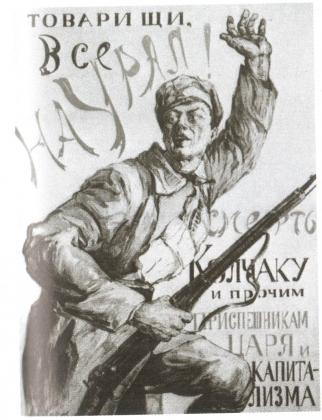 П.Г. Киселис. Все на Урал. 1919