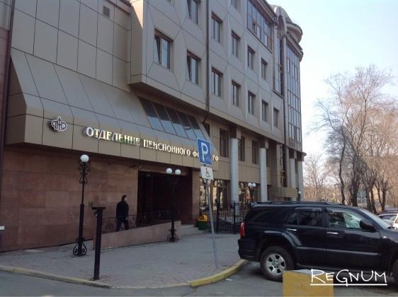 Отделение ПФР во Владивостоке