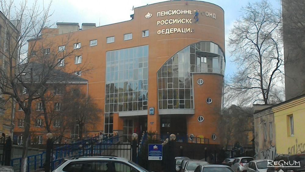 Отделение ПФР в Воронеже