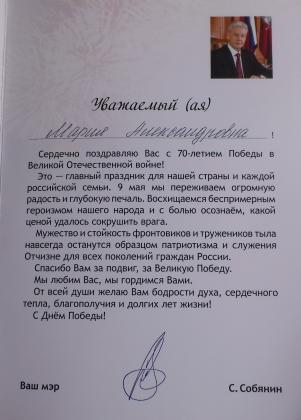 Поздравление с 70-летием Победы в Великой Отечественной войне