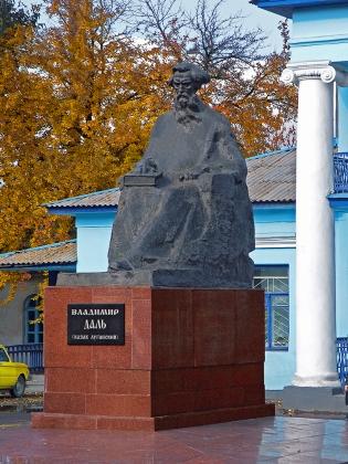 Луганск.Памятник В.И.Далю.