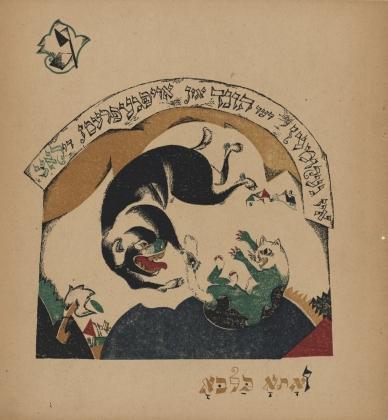 Книга «Chad Gadya». Страница 4. 1919