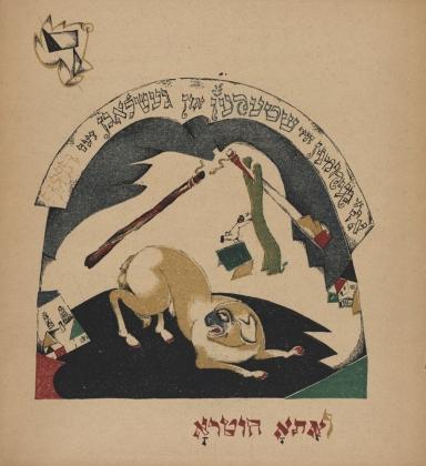 Книга «Chad Gadya». Страница 5. 1919