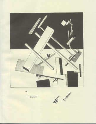 Книга «Про два квадрата». Страница 6. 1922