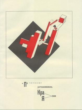Книга «Про два квадрата». Страница 8. 1922