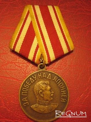 Советская медаль «За победу над Японией»
