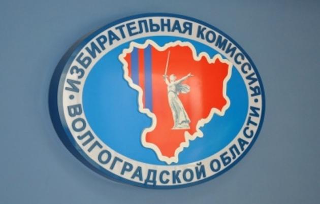 Сформирован новый состав избиркома Волгоградской области Политика Полномочия нынешнего состава истекли 20 ноября