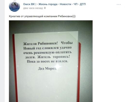 Дед Мороз с угрозами и арктический холод – главное в Омской области