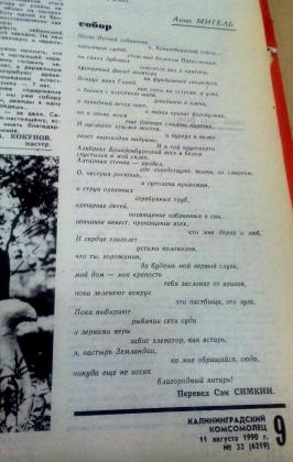 Стихи нацистской поэтессы Мигель в «Калининградском комсомольце». 1990 год