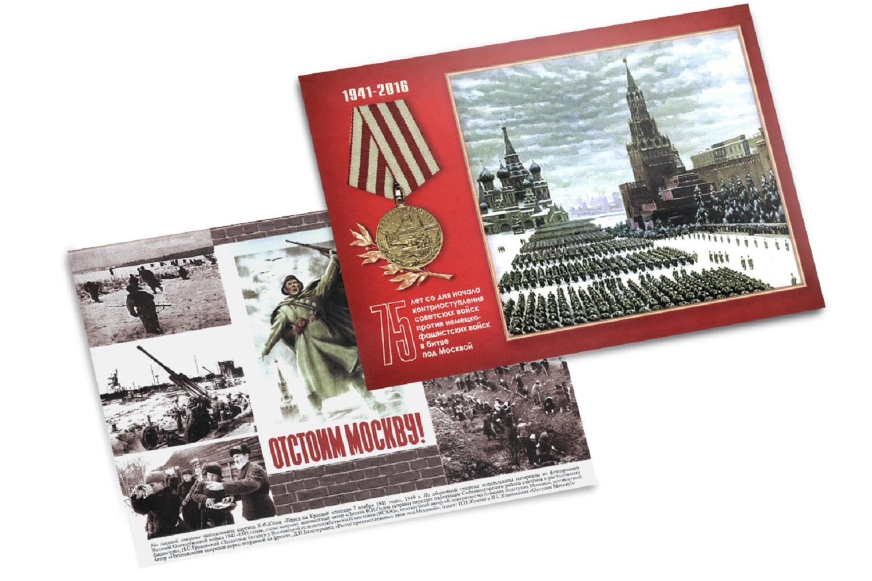 открытки битва под москвой приравненный важной военной