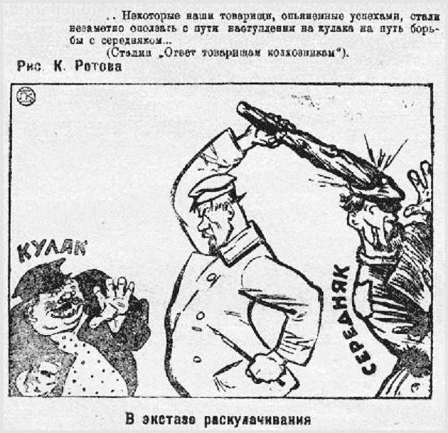 Карикатура 1930-х годов