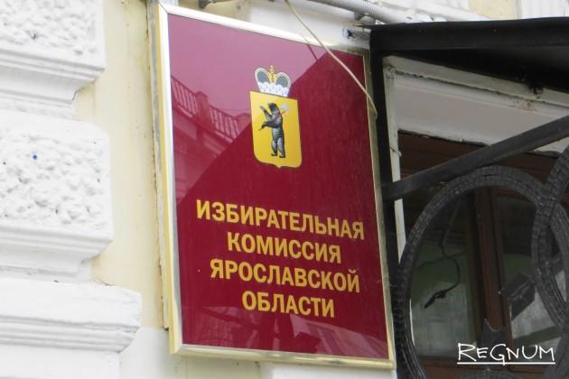 Избирательная комиссия Ярославской области