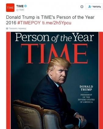 Time назвал «Человека года»: Дональд Трамп