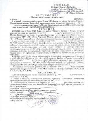 Уголовщина в московском ЖКХ: «Для вас закон — платить!»