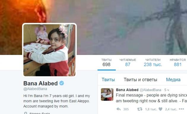 Девочка, живущая в сети. История фейка «из Алеппо»