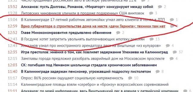 Дача имени нацистского преступника звучит якобы из уст калининградского губернатора Алиханова