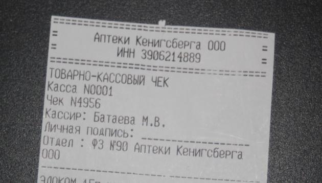 В Калининграде работают «Аптеки Кёнигсберга»