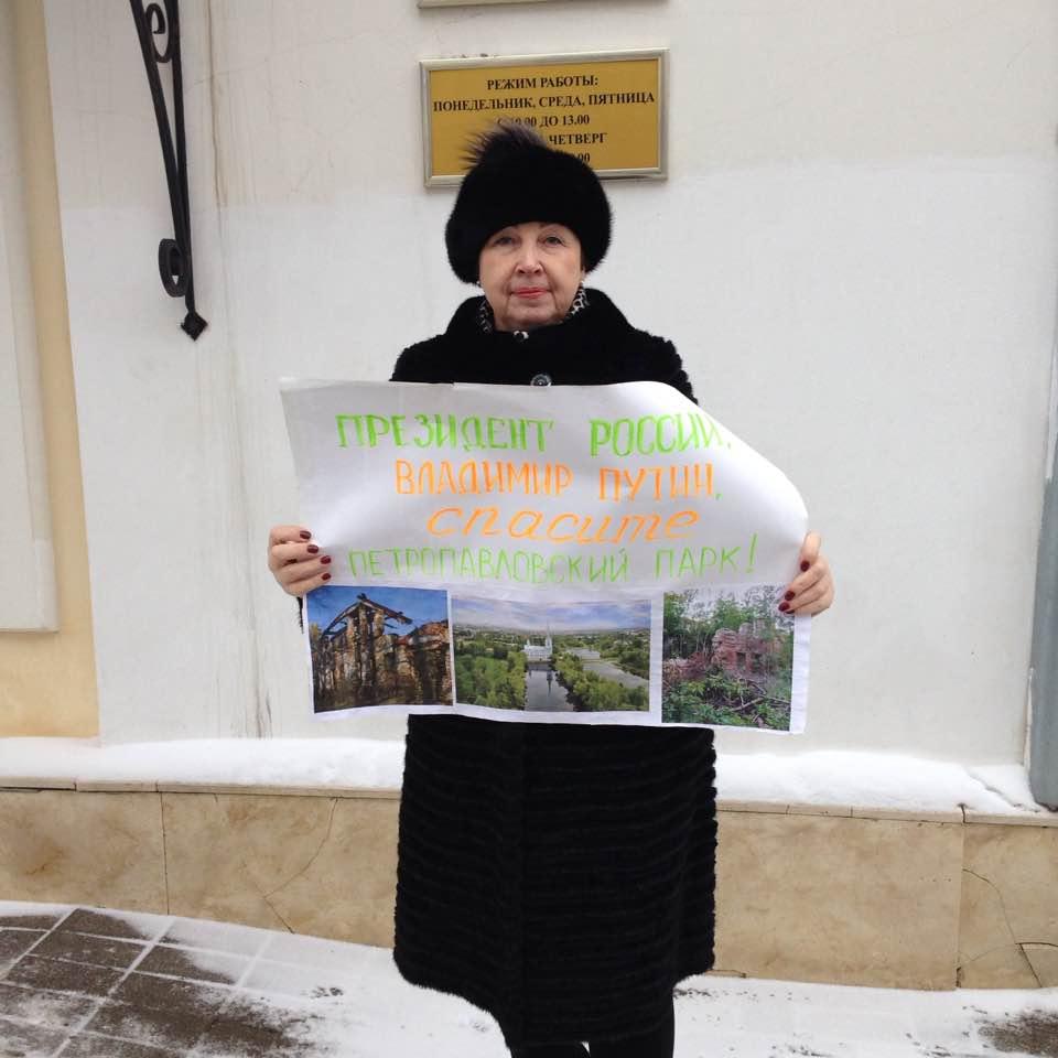 Пикет в защиту Петропавловского парка