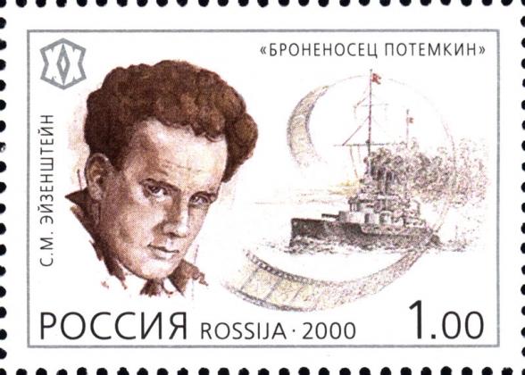 Российская марка. 2000