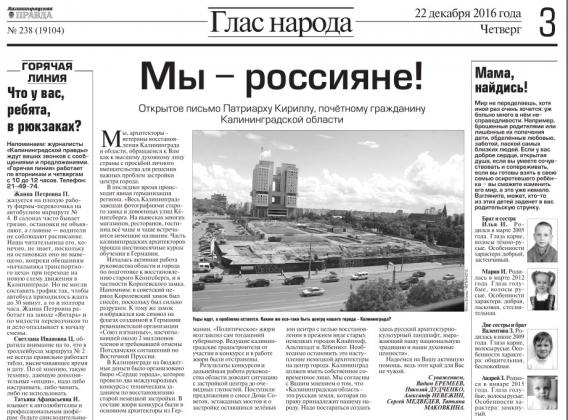 Открытое письмо предстоятелю РПЦ опубликовала «Калининградская правда»