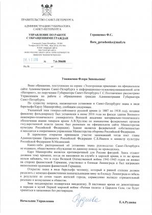Ответ Смольного на письмо блокадницы Флоры Геращенко
