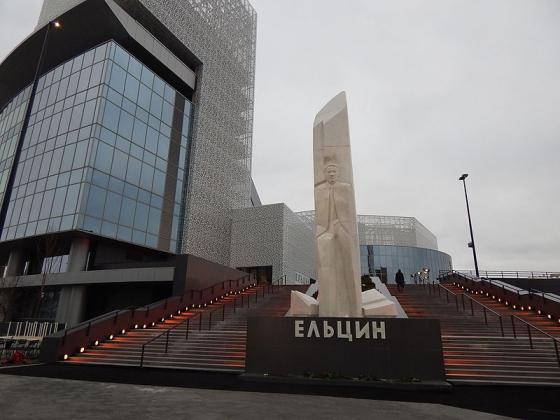 «Ельцин-центр»