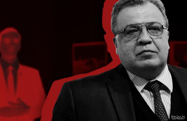 Посол России в Турции, Герой России Андрей Карлов