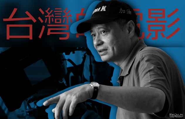 Тайвань фильм