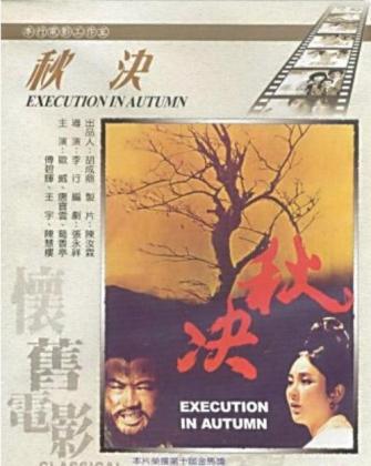 Постер фильма «Осенняя казнь»