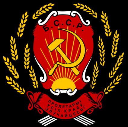 Герб Белорусской ССР в 1920-1926