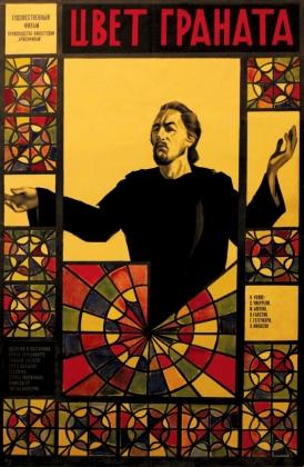 Постер фильма «Цвет граната»