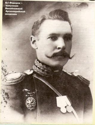 Владимир Григорьевич Фёдоров