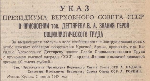 Указ о присвоении В.А. Дегтярёву звания Героя Социалистического Труда. 1940