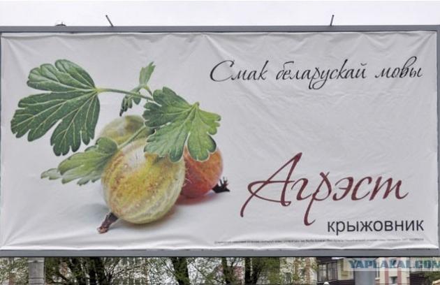 Как в Беларуси идет ползучая националистическая белорусизация